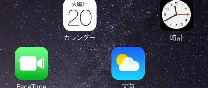 iphoneホーム画面晒すスレ