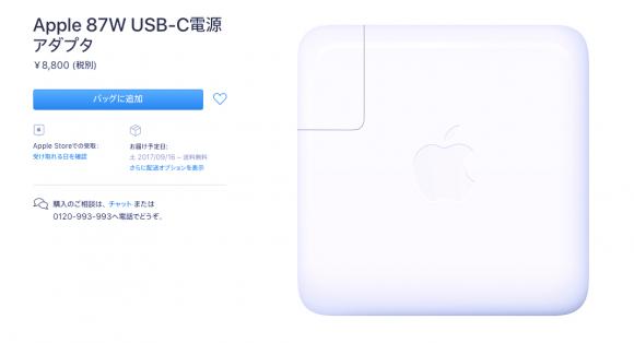 iPhone8/Xは高速充電が可能!ただしUSB-C電源アダプタが必要