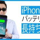 iPhoneのバッテリーを長持ちさせる方法 - 消費電力を抑える設定10選