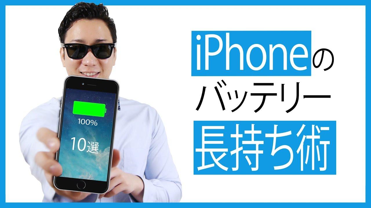 iPhoneのバッテリーを長持ちさせる方法 – 消費電力を抑える設定10選