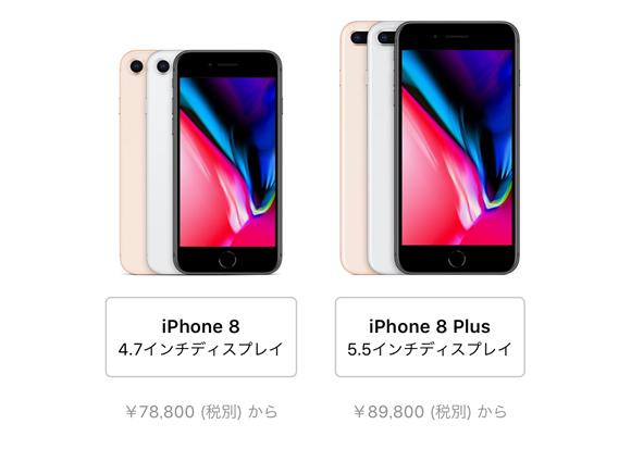 iPhone8/8 Plus、こっそり出荷が開始される~運送業者サイトから判明