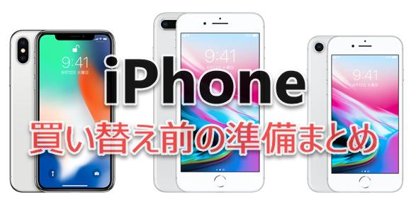 【チェック!】iPhoneの買い替え前に準備すること「5つ」